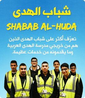 al huda arabic school homework