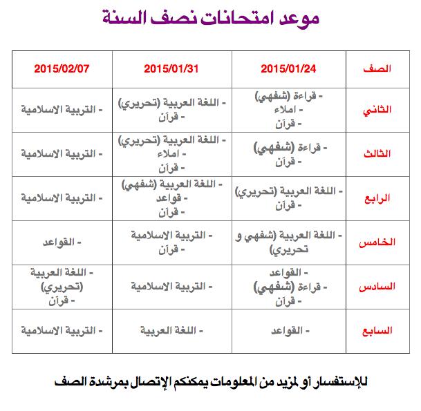 جدول امتحانات نصف السنة