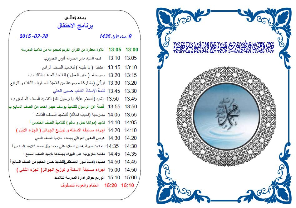 برنامج احتفال المولد 2015.02.28  الداخلي