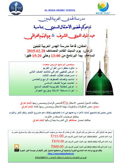 رسالة  4   للاهالي لحضور المولد النبوي 25.1.2014