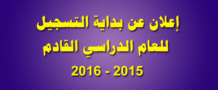16-15 بداية التسجيل للعام الدراسي القادم