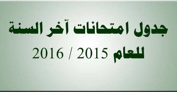 جدول امتحانات آخر السنة 15-16
