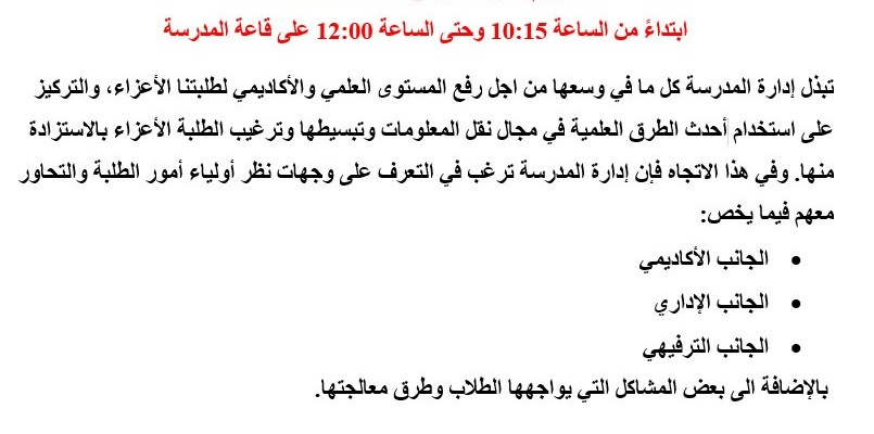 إجتماع لأولياء الأمور 16-17