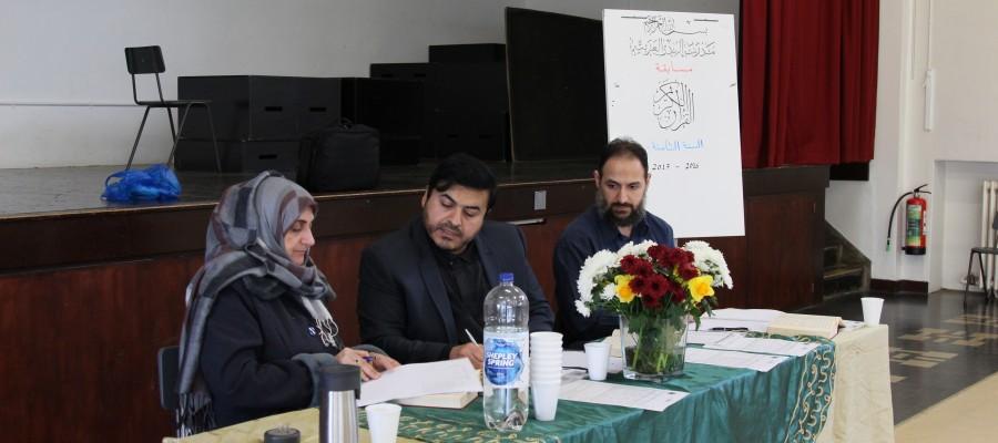 مسابقة القرآن الكريم 2016-2017
